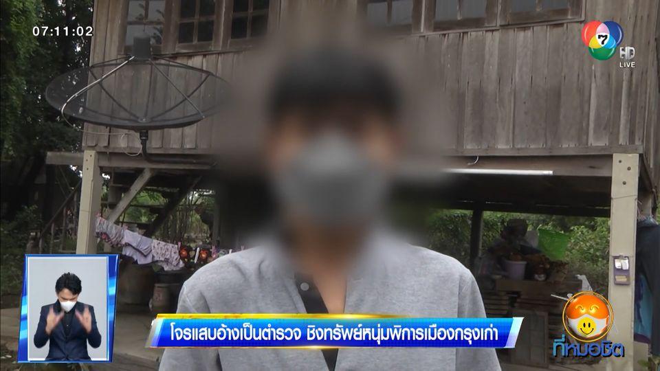 โจรแสบอ้างเป็นตำรวจ ชิงทรัพย์หนุ่มพิการเมืองกรุงเก่า
