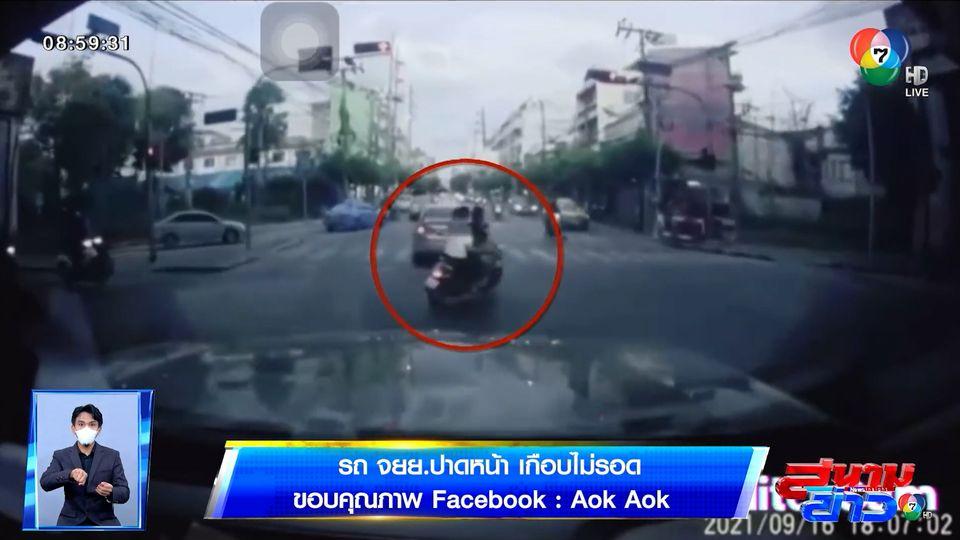 ภาพเป็นข่าว : อย่าหาทำ! จยย.เลี้ยวขวาปาดหน้ารถคันหลัง เกือบไม่รอด