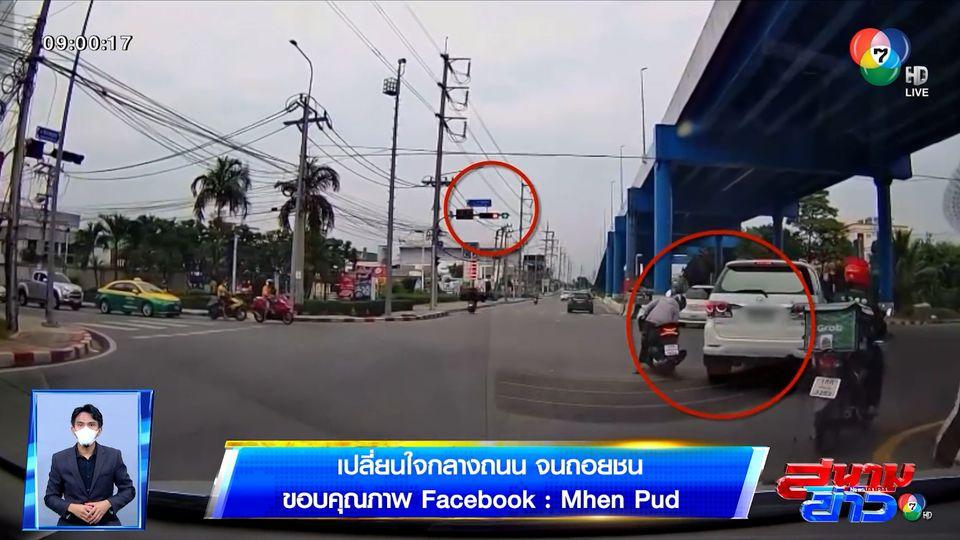 ภาพเป็นข่าว : ขับรถเปลี่ยนใจกลางถนน จนถอยชน จยย.คันหลัง