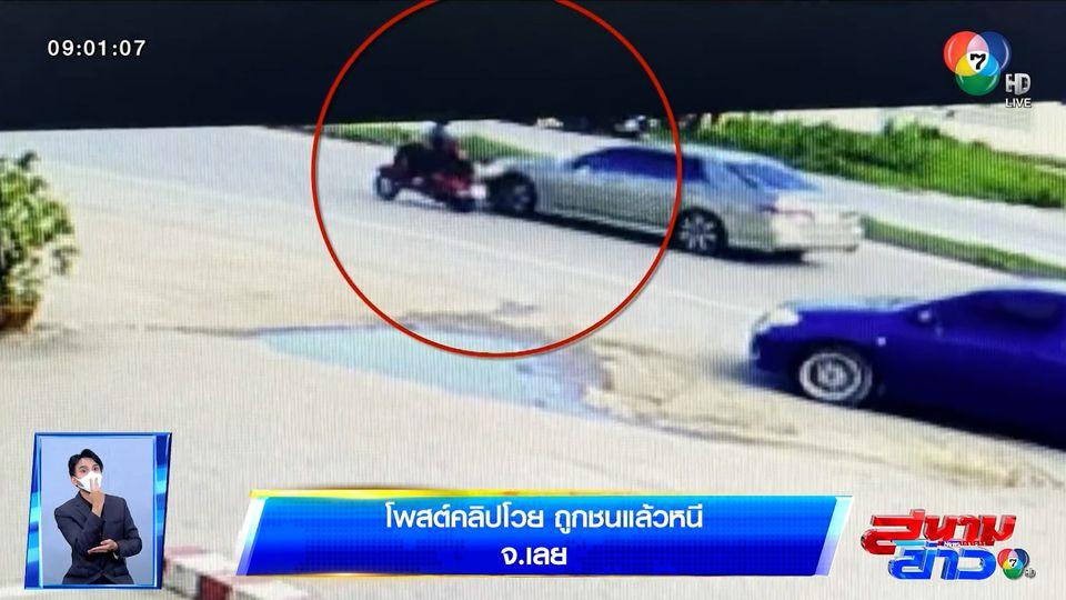 ภาพเป็นข่าว : ไร้น้ำใจ! หนุ่มโพสต์คลิปโวย ถูกคู่กรณีชนแล้วหนี