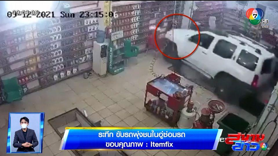 ภาพเป็นข่าว : ระทึก! อุบัติเหตุขับรถพุ่งชนคนในอู่ซ่อมรถ