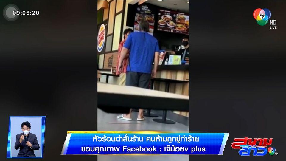 ภาพเป็นข่าว : ชายสูงอายุหัวร้อน! ด่าพนักงานลั่นร้าน คนห้ามถูกขู่ทำร้าย