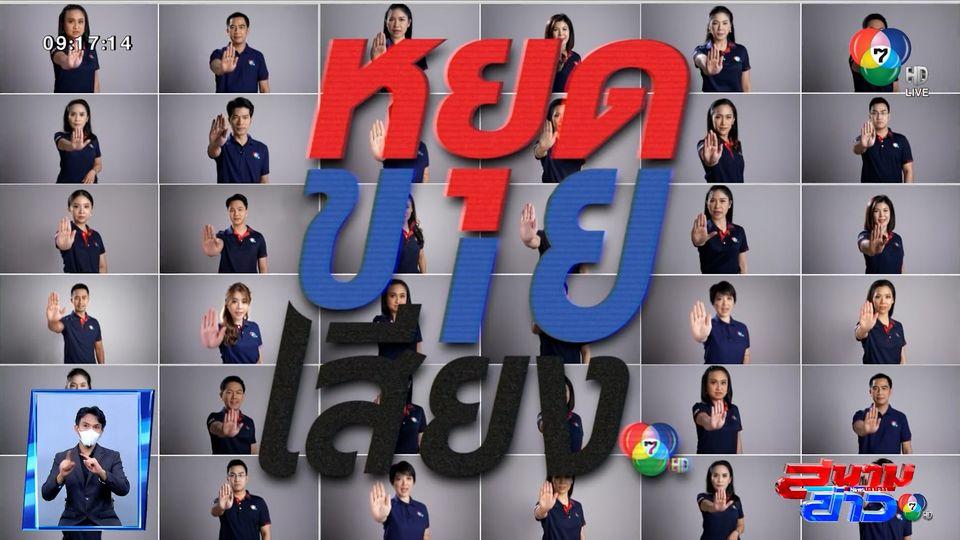 คอลัมน์หมายเลข 7 : ช่อง 7HD ปลุกพลังคนไทย หยุดขายเสียง จุดเปลี่ยนประเทศ