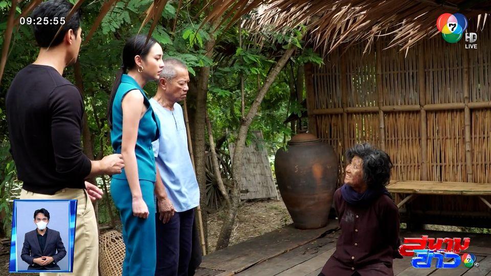 นาว ทิสานาฏ สติแตก หลัง เจี๊ยบ ชมพูนุช เฉลยปม ใครฆ่าคุณโกสุม? ในแม่เบี้ย 2 ตอนสุดท้าย! : สนามข่าวบันเทิง