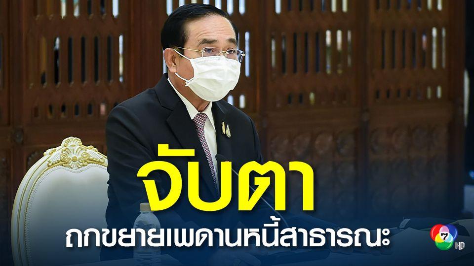 นายกรัฐมนตรี ถก คกก.นโยบายการเงินการคลัง พิจารณาขยายหนี้สาธารณะของประเทศ