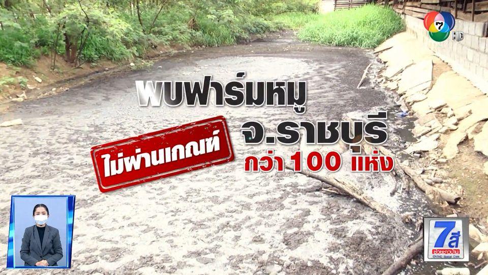 Green Report : พบฟาร์มหมู จ.ราชบุรี ไม่ผ่านเกณฑ์กว่า 100 แห่ง