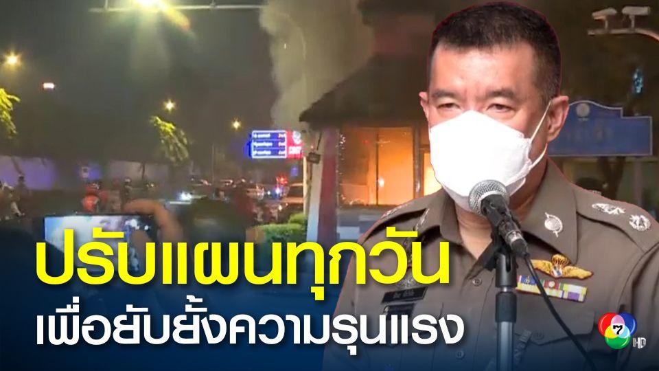 รองผู้บัญชาการตำรวจนครบาล ยืนยัน เอาผิดกลุ่มก่อความวุ่นวายในบ้านเมือง