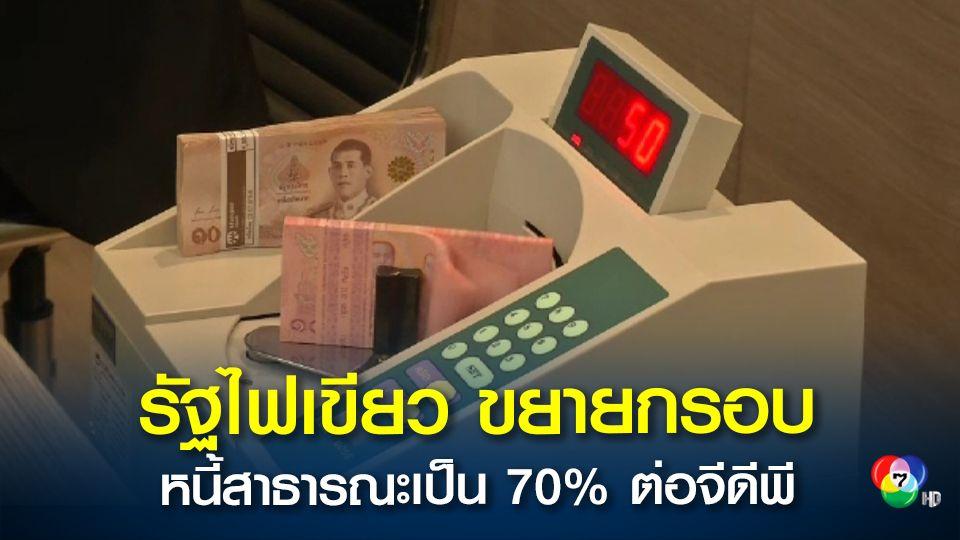 รัฐไฟเขียว!! ขยายกรอบหนี้สาธารณะจากร้อยละ 60 เป็นร้อยละ 70 ต่อจีดีพี
