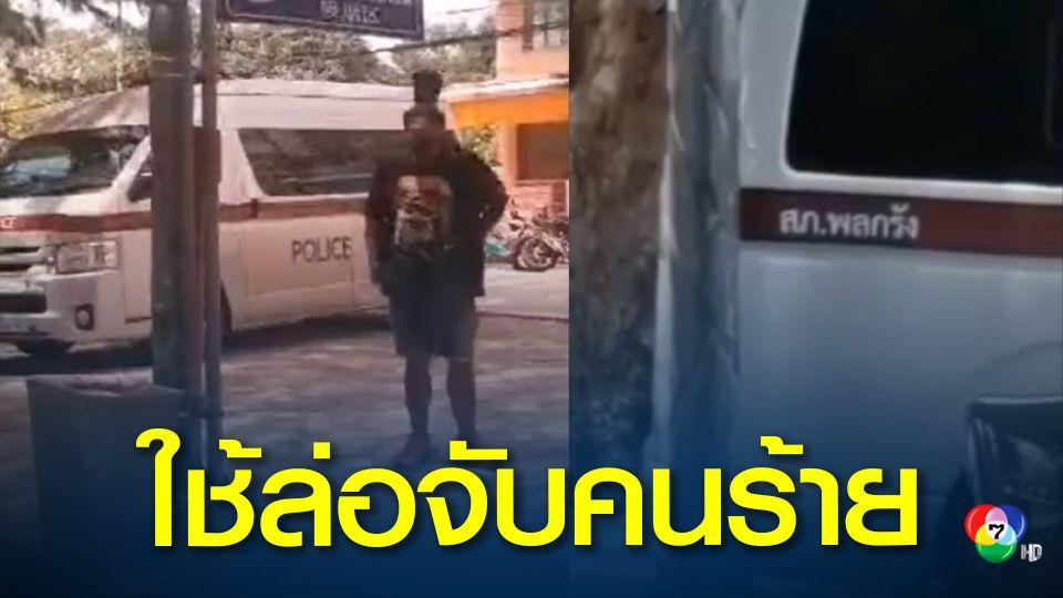 ตำรวจภูธรภาค 3 แจงปม ใช้รถตรวจเที่ยวชะอำ