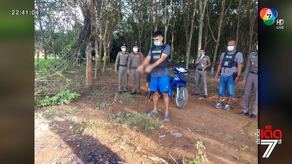 รวบมือปืนยิงชายอายุ 28 ปี เสียชีวิตกลางสวนยางพารา [เจาะเกาะติด]