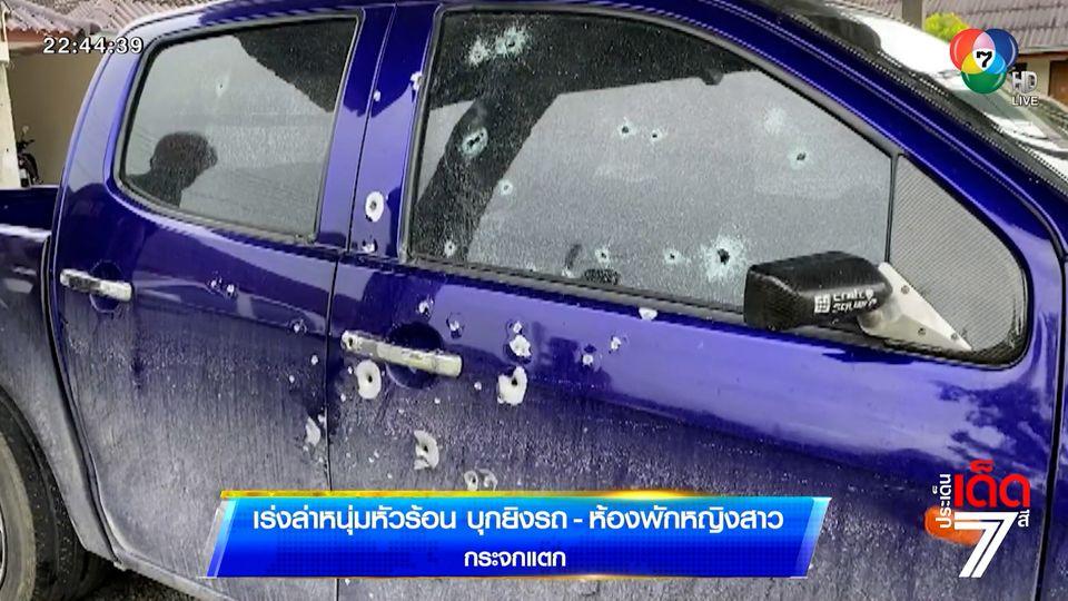 เร่งล่าหนุ่มหัวร้อน บุกยิงรถ-ห้องพักหญิงสาวกระจกแตก