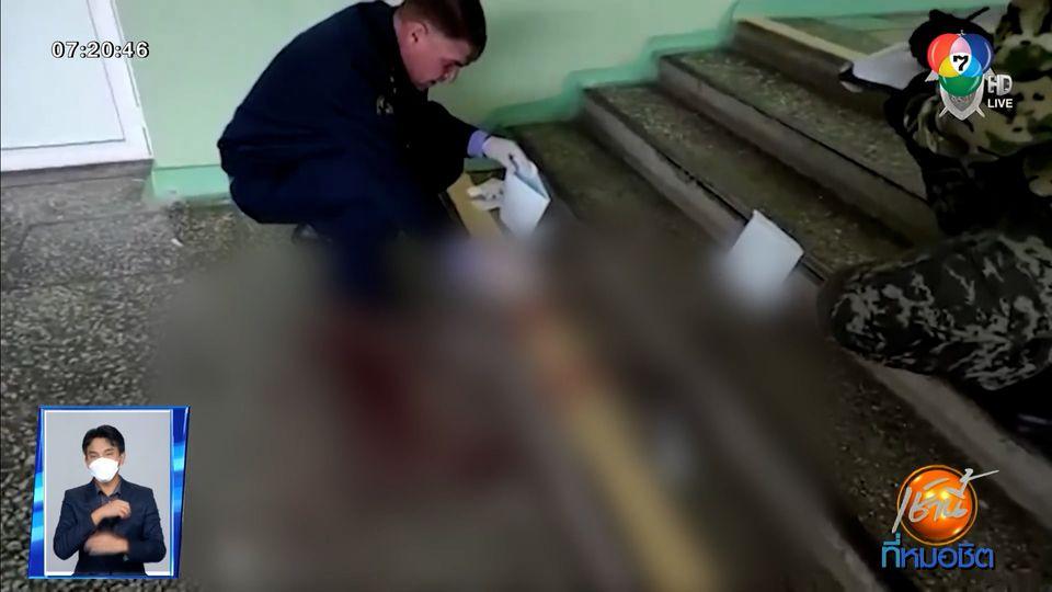 เหตุกราดยิงที่มหาวิทยาลัยในรัสเซีย เสียชีวิต 6 คน