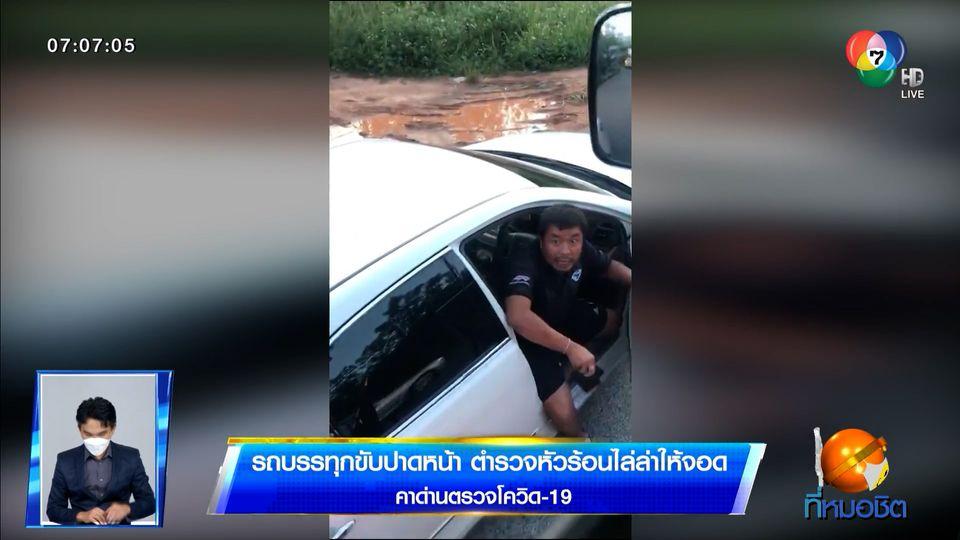 รถบรรทุกขับปาดหน้า ตำรวจหัวร้อนไล่ล่าให้จอดคาด่านตรวจโควิด-19