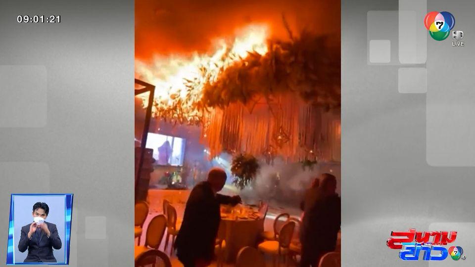ภาพเป็นข่าว : พลุไฟเป็นเหตุ! สะเก็ดไฟติดผ้าในงานแต่งเกิดเพลิงไหม้ วิ่งหนีชุลมุน