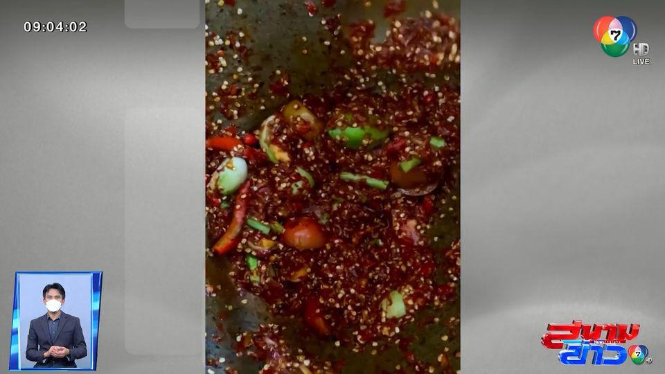 ภาพเป็นข่าว : ดรามา! แม่ค้าใจป้ำใส่พริก 1,000 เม็ดตามออร์เดอร์ สุดท้ายถูกรีวิว 1 ดาว อ้างพริกไม่ครบ