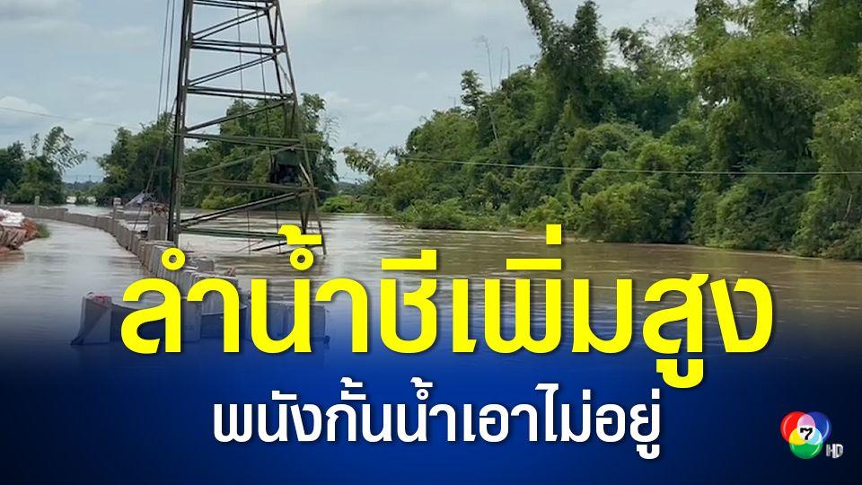 ระดับน้ำในลำน้ำชีเพิ่มสูงล้นพนังกั้นน้ำ เอ่อท่วมหมู่บ้าน