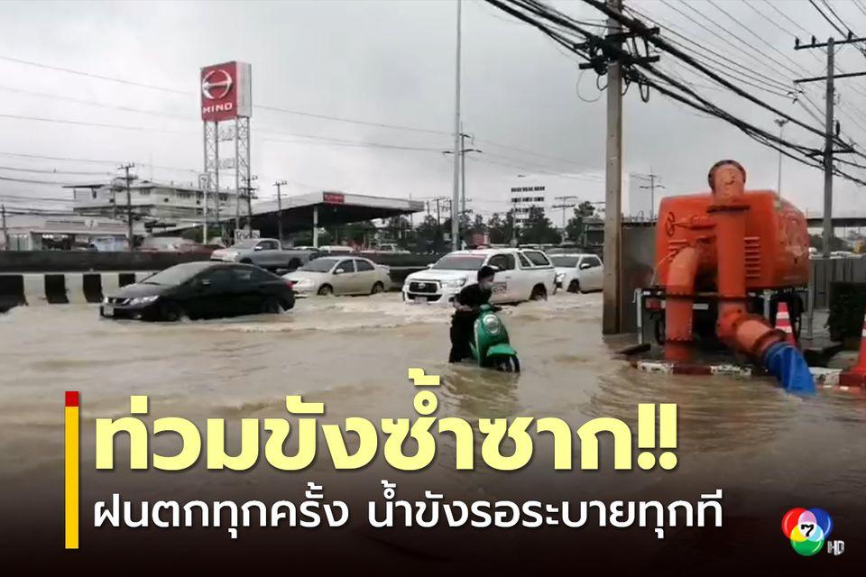 ทุกข์ชาวบ้านแบบซ้ำซาก ฝนตกหนักทุกครั้ง มีนำขังรอระบายทุกที