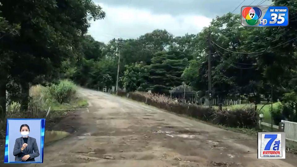 กรมทางหลวงชนบท ชี้แจงปัญหาถนนพัง อ.วังน้ำเขียว จ.นครราชสีมา