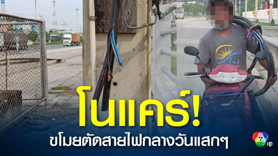 อย่าหาทำ! พลเมืองดี เจอจะๆ หัวขโมยลอบตัดสายไฟข้างทาง กลางวันแสกๆ ยกมือถือถ่ายคลิป ยัง!โนแคร์  สุดท้ายโดนตำรวจตามรวบทันควัน