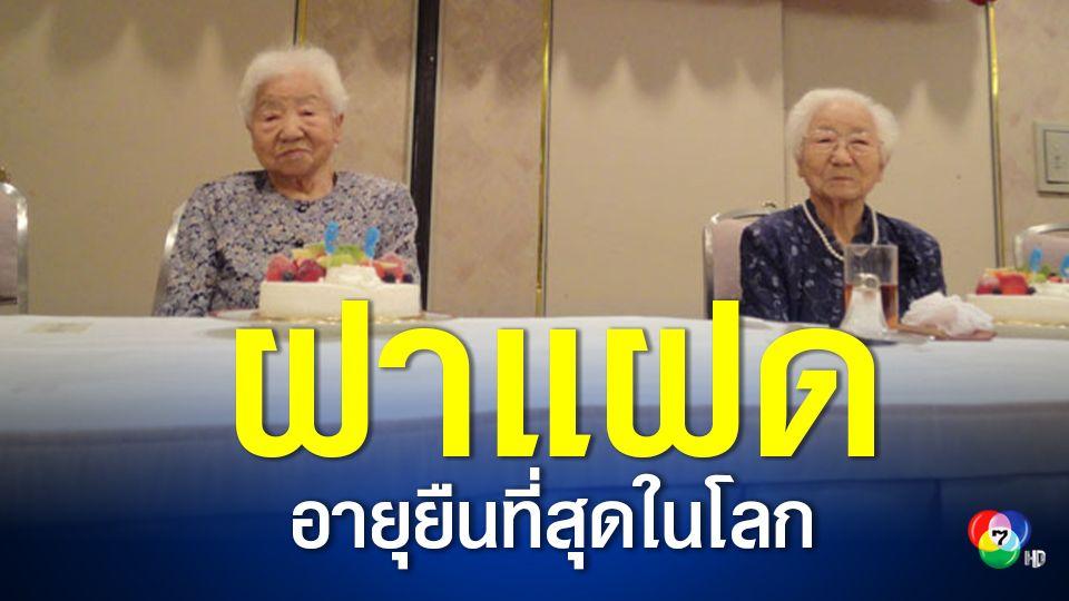 พี่น้องชาวญี่ปุ่น แฝดที่อายุยืนที่สุดในโลก
