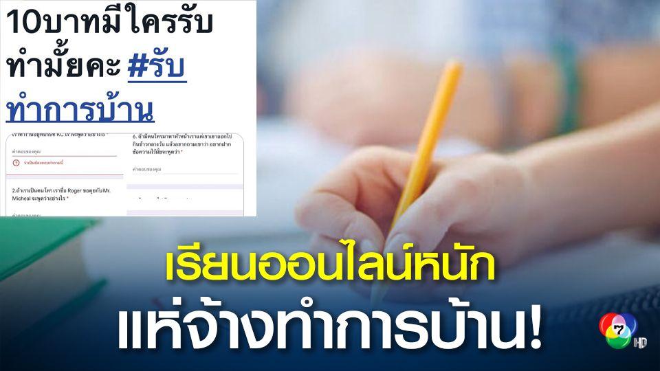 เรียนออนไลน์การบ้านหนัก!  นักเรียน-นักศึกษา แห่จ้างทำการบ้านในออนไลน์กันโจ่งครึ่ม สะท้อนปัญหาการจัดการศึกษาและการเรียนรู้