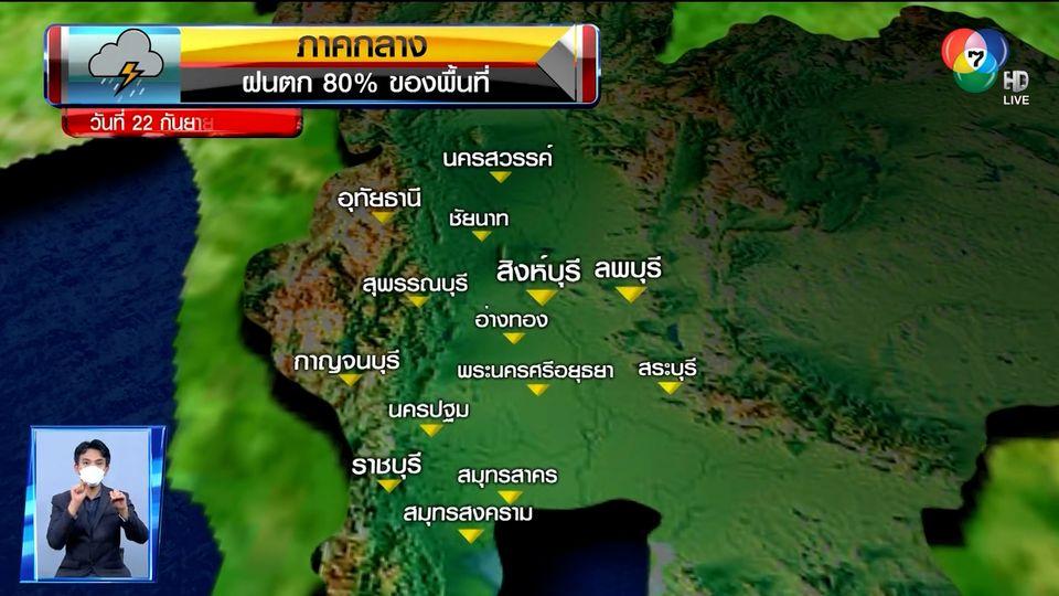ฝนฟ้าอากาศ 21 ก.ย.64