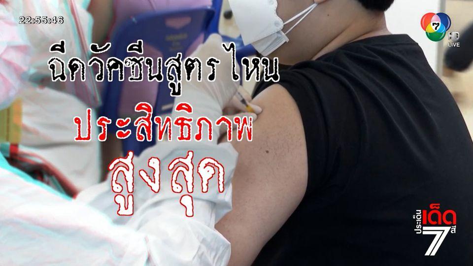ฉีดวัคซีนสูตรไหนมีประสทธิภาพสูงสุด