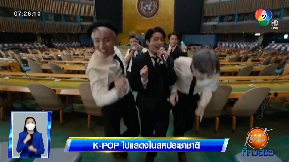 K-POP ไปแสดงในสหประชาชาติ