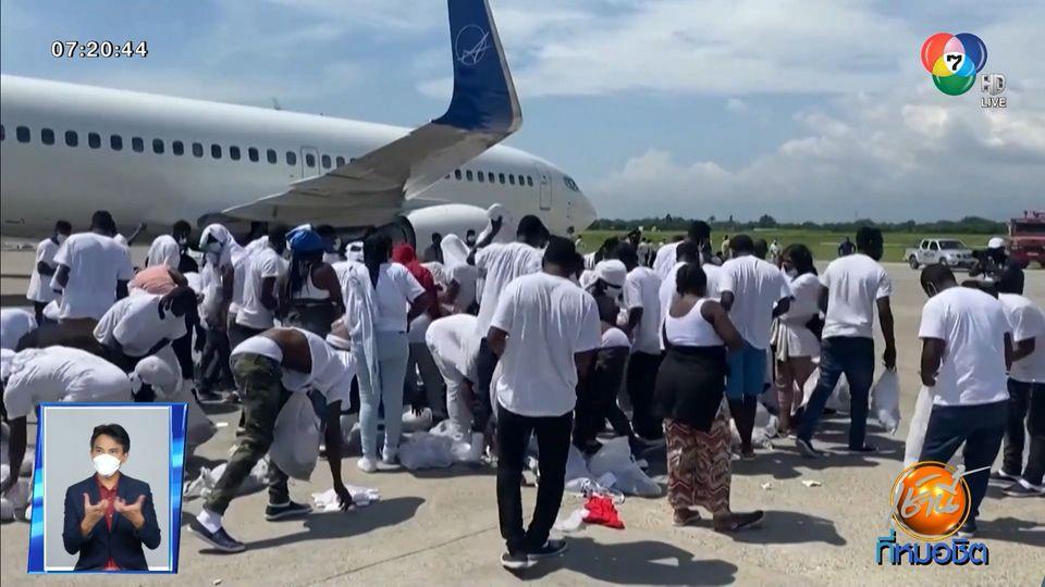 ความวุ่นวายที่สนามบินเฮติ ผู้ลี้ภัยไม่ยอมกลับประเทศ