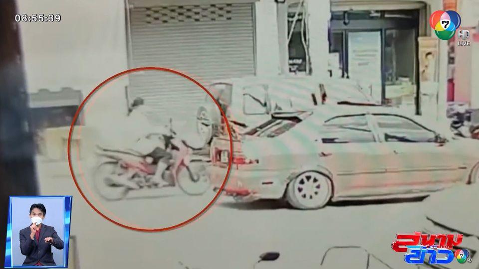 ภาพเป็นข่าว : อุทาหรณ์ เปิดประตูรถต้องระวัง ทำให้คนอื่่นเจ็บตัว