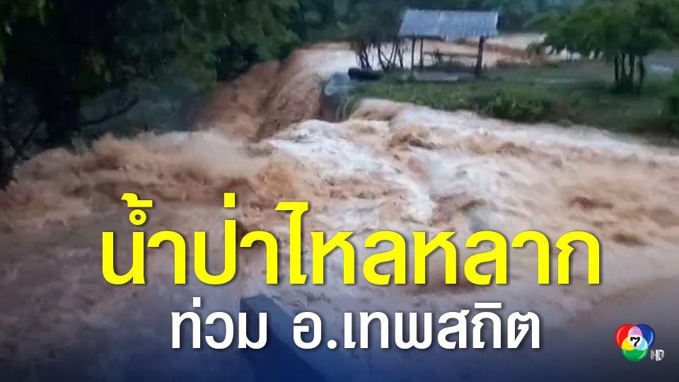 ชัยภูมิ น้ำป่าทะลักท่วมบ้านเรือนชาวบ้าน