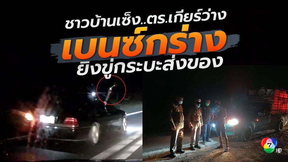ชาวบ้านงง!! ตำรวจไม่ตามคดีเบนซ์กร่าง ชักปืนรัวยิงขู่กลางถนน