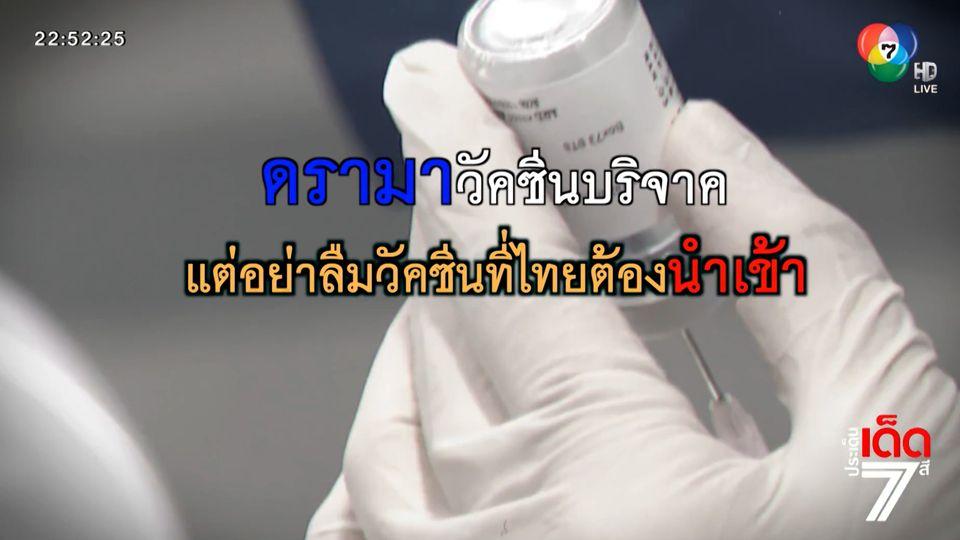รายงานพิเศษ : ดรามาไทยไม่รับบริจาคไฟเซอร์จากสหรัฐฯ จริงหรือ?
