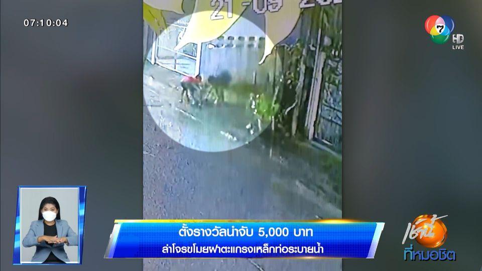 ตั้งรางวัลนำจับ 5,000 บาท ล่าโจรขโมยฝาตะแกรงเหล็กท่อระบายน้ำ