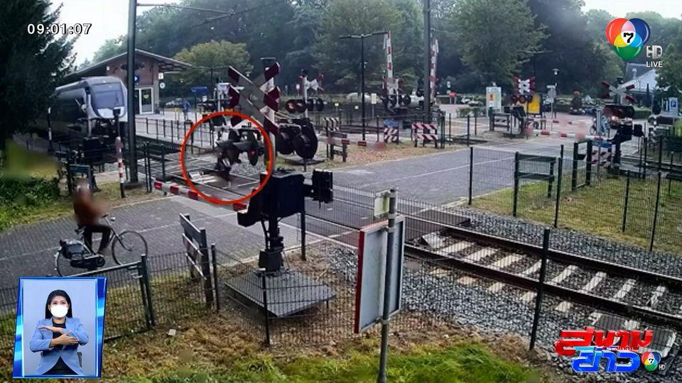 ภาพเป็นข่าว : นาทีระทึก สาวเสี่ยงชีวิตวิ่งฝ่าที่กั้นทางรถไฟ