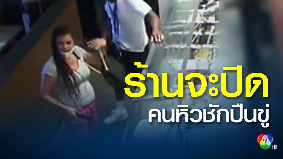 สาวชาวอเมริกัน ชักปืนบังคับร้านอาหารให้เปิดเกินเวลา