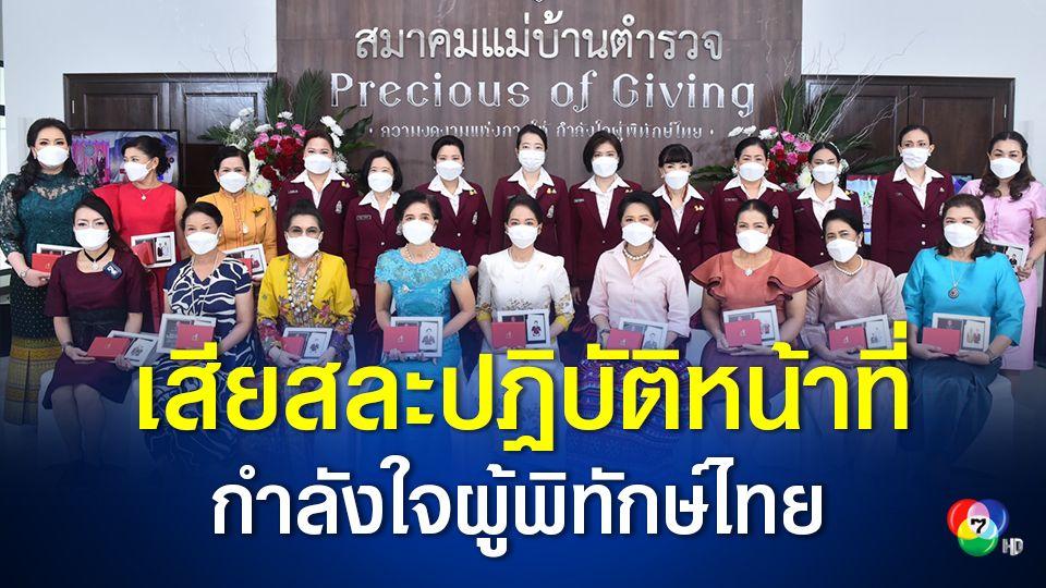 สมาคมแม่บ้านตำรวจ จัดงานความงดงามแห่งการให้ กำลังใจผู้พิทักษ์ไทย ขอบคุณคณะทำงานที่เสียสละปฏิบัติหน้าที่จนครบวาระปี 64