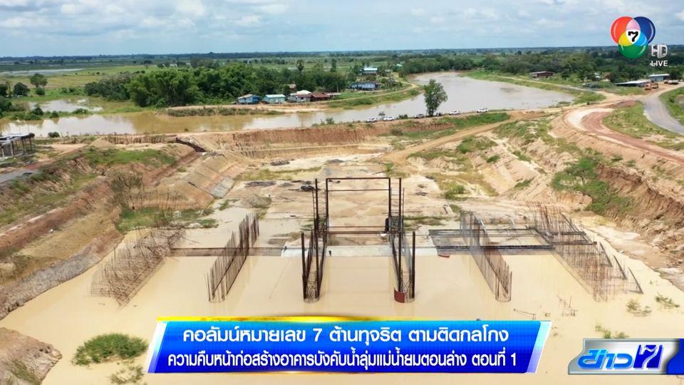 คอลัมน์หมายเลข 7 : ความคืบหน้าก่อสร้างอาคารบังคับน้ำลุ่มแม่น้ำยมตอนล่าง ตอนที่ 1