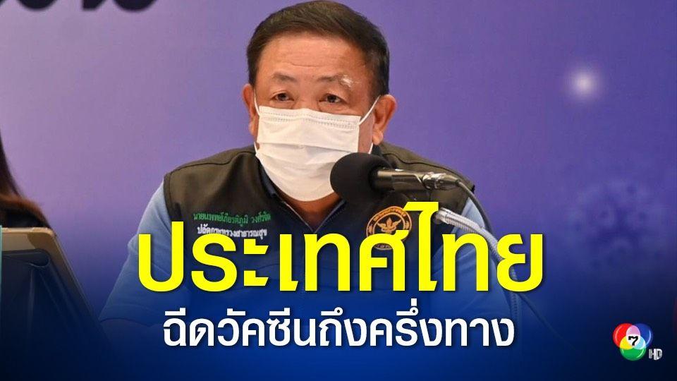 คนไทย ฉีดแล้วกว่า 50 ล้านโดส ครอบคลุมทุกกลุ่มประชากร