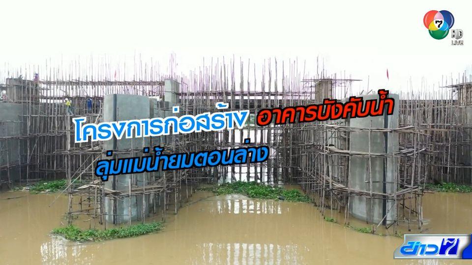 คอลัมน์หมายเลข 7 : ความคืบหน้าก่อสร้างอาคารบังคับน้ำลุ่มแม่น้ำยมตอนล่าง ตอนที่ 2