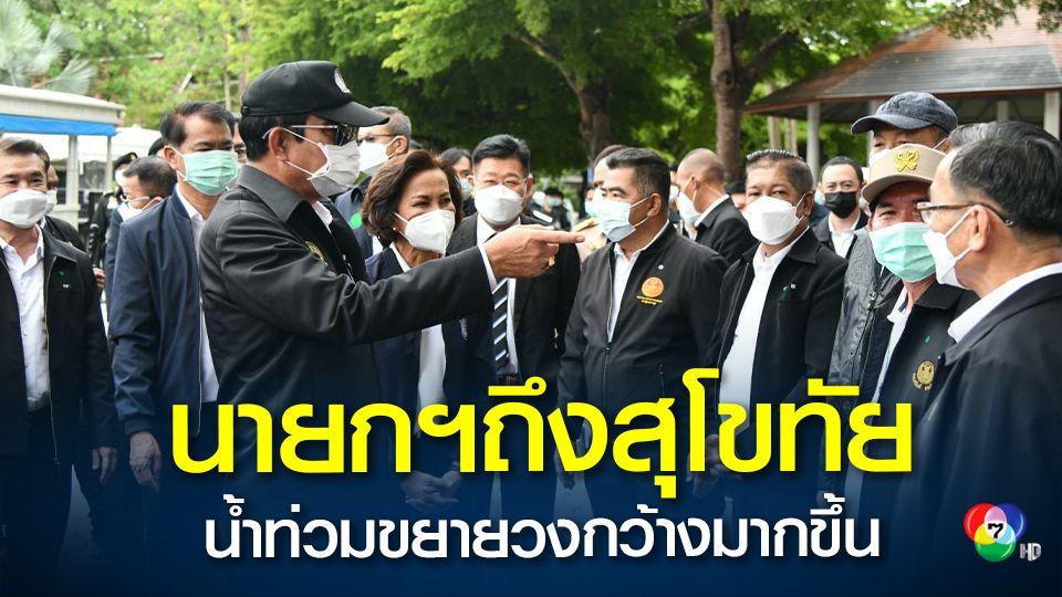 นายกรัฐมนตรี   ลงพื้นที่ตรวจเยี่ยมสถานการณ์น้ำท่วม สุโขทัย ที่ขยายวงกว้างอย่างชัดเจน