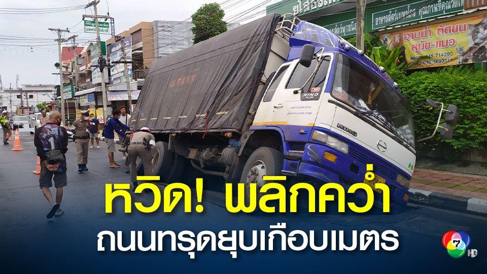 พื้นถนนทรุดตัว เป็นเหตุให้รถบรรทุกที่ขับมาจอดตกลงในหลุมลึกเกือบเมตร หวิดพลิกคว่ำ