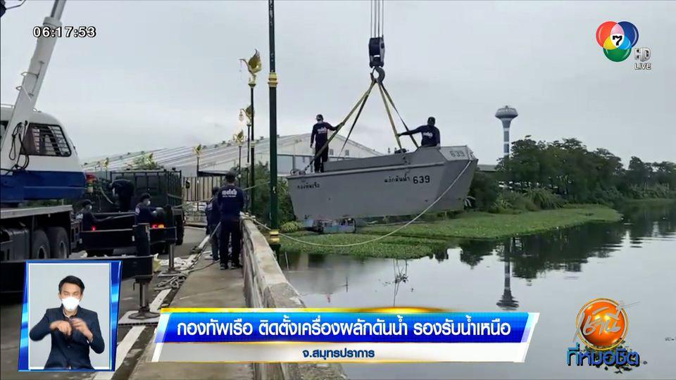 กองทัพเรือ ติดตั้งเครื่องผลักดันน้ำ รองรับน้ำเหนือ จ.สมุทรปราการ