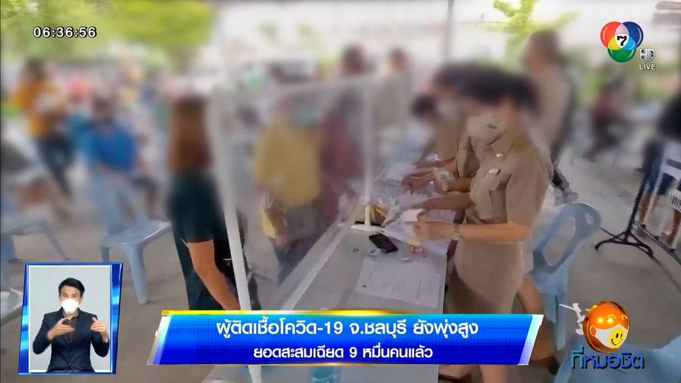 ผู้ติดเชื้อโควิด-19 จ.ชลบุรี ยังพุ่งสูง ยอดสะสมเฉียด 9 หมื่นคนแล้ว