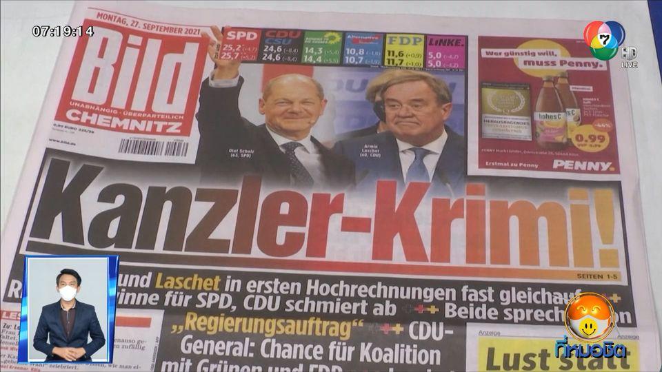การเลือกตั้งอันสูสีในเยอรมนี