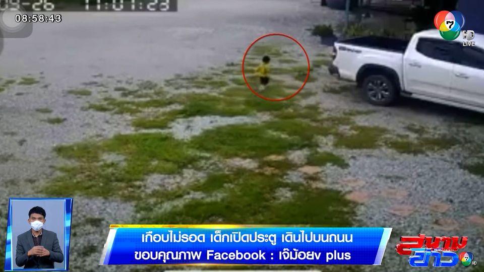 ภาพเป็นข่าว : อุทาหรณ์พ่อแม่! ปล่อยเด็กน้อยคลาดสายตา เปิดประตูร้านเดินออกไปบนถนน