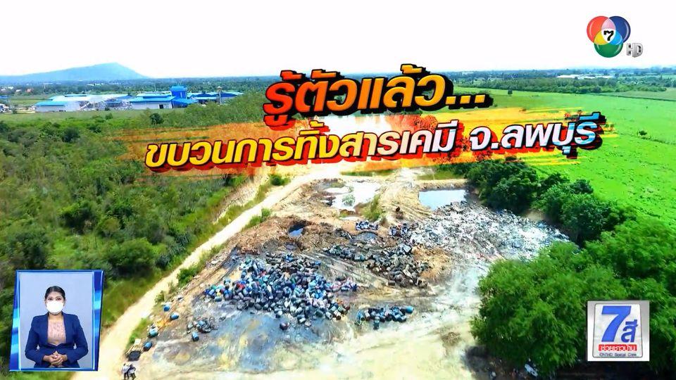 Green Report : รู้ตัวแล้ว...ขบวนการทิ้งสารเคมี จ.ลพบุรี ตอน 1