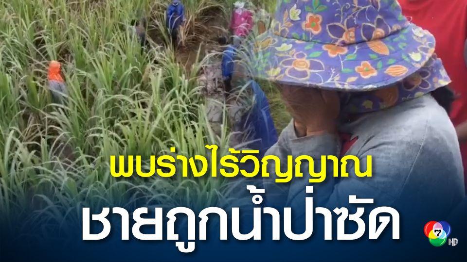 พบร่างไร้วิญญาณ 1 ในชาย 2 คน ที่ถูกน้ำป่าพัดร่างสูญหาย กู้ภัยเร่งตามหาผู้สูญหายอีกราย