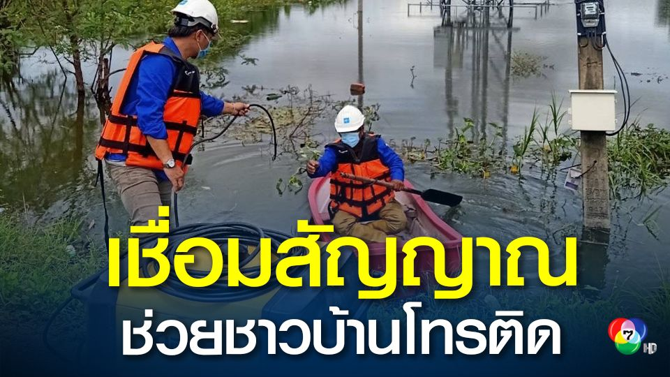 ค่ายมือถือ จัดทีมลงพื้นที่น้ำท่วมดูแลสัญญาณโทรศัพท์ ให้ประชาชนใช้งานได้ปกติ