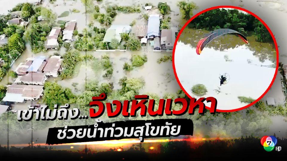 เหินเวหา! หย่อนของช่วยชาวบ้าน น้ำท่วมสุโขทัย